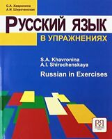 Russian In Exercises: Textbook by Kaluga, M