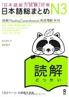 JLPT Nihongo So-Matome N3 Japanese Reading Comprehension English Korean Chinese