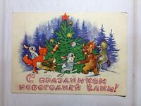 Vintage Postcard Children's postcard Retro postcards Happy New Year! 1961