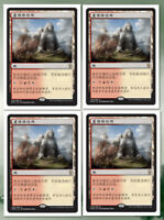 4 Four Chinese Clifftop Retreat DOM Dominaria Magic the Gathering MTG MINT