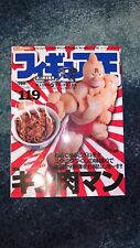 Toy Magazine Kinnikuman M.U.S.C.L.E. Godzilla Star Wars Ultraman DBZ Sofubi TMNT