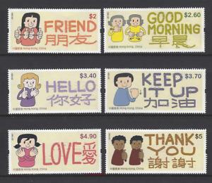 China Hong Kong 2018 Inclusive Communication Stamps