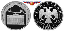 Russia 3 rubles 2005 Millennium of Founding the City of Kazan Silver 1 oz PROOF