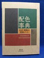 Dictionary Retro Color Combination Taisho Showa Japanese Art Design Book Japan