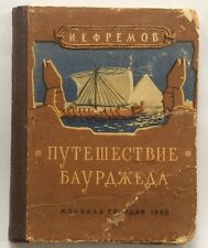 RARE RUSSIAN BOOK IVAN EFREMOV 1953 VERY SCARCE FIRST EDITION !