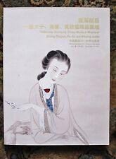 2011 THREE MASTERS: ZHANG DAQIAN, PU RU, & HUANG JUNBI - China Guardian Auction