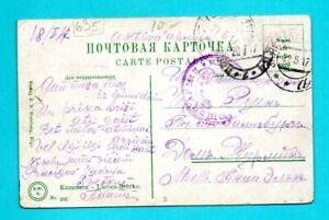 RUSSIA LATVIA POSTCARD CANCEL MILITARY ZALIZBURG 1917s 235