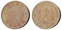 CHINESE  10 CASH REPULIC ISSUE COIN