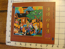 THE SECOND EDITION OF PAN XIAO LING'S PAINTINGS, SIGNED BY ARTIST, 2000
