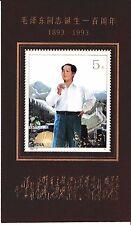 1993 China Miniature Sheet SG 3878, Mint Never Hinged