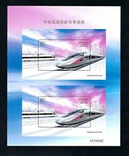 China 2017-29 2018 高鐵 復興號 High Speed Rail Train Double Uncut S/S Stamp