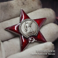 Soviet Russian WWII SILVER Order Red Star Silver NUT USSR CCCP WW2 Replica