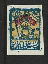 GILAN REPUBLIC 1921 LOCAL REVOLUTIONARY STAMP,FLAG,MIRZA KUCHAK KHAN