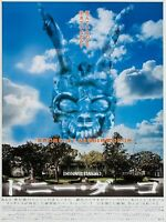 Donnie Darko Japanese Poster High Quality Metal Fridge Magnet 3x4 9829