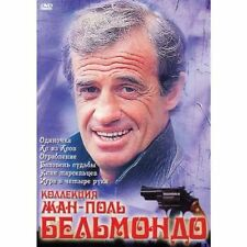 Jean-Paul Belmondo. COLLECTION (DVD NTSC)  ^ BEST MOVIES . RUSSIAN ONLY 6 movies