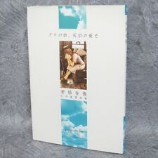YOSHITOSHI ABE Gashu Illustration HAIBANE RENMEI Art Book KD40*