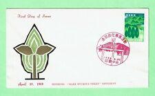 #56, RYUKYU ISLANDS FDC, MAKE RYUKYUS GREEN, CACHETED