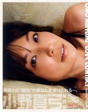 "Mayumi Ono""LOVE CONTACT""Photo Collection Book"
