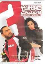 Omar w Salma 3: Tamer Hosny, Mai Ezedeen, Lamita Franjiye~ NTSC Arabic Movie DVD