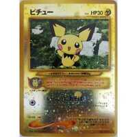 Pichu 172 ピチュー (LV.4 HP30) - Reverse Holo Pokemon Promo - Japanese NM