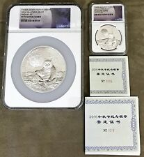 2016 China Panda Moon Festival Medal 10 & 1 oz  PF70 Cert Bags & Certificates