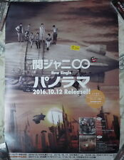 KANJANI8 Panorama 2016 Japan Promo Poster