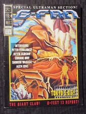 2006 G-FAN Magazine Fanzine #77 VF+ Godzilla - Special Ultraman Section