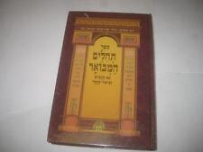 Hebrew Tehillim Pslams and commentary by Gedalia Segal Tehillim Hamevoar תהלי�