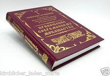 Buch Приношение современному монашеству том 5 Брянчанинов 528 стр 21x15x2,5 cm