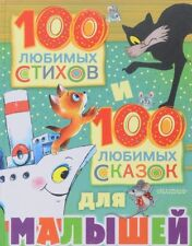 100 любимых стихов + 100 любимых сказок  Russische Bücher