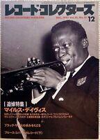 RECORD COLLECTORS MAGAZINE JAPAN / DEC 1991 / MILES DAVIS / BLACK SABBATH