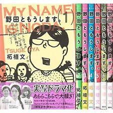 Manga MY NAME IS NODA VOL.1-7 Comics Complete Set Japan Comic F/S