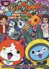 Yokai Watch Maki Of Rocket Assembly-Ru Picture Book