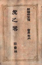 Jujutsu Kyojusho (Jujutsu Textbook and Picture Book) 1913 on Cdrom