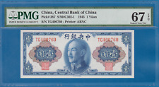 China 1 Yuan  P 387 1945 UNC PMG 67 EPQ FREE SHIPPING  SUPERB UNCIRCULATED
