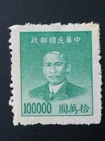China stamp Sun Yat-Sen 1940s $100000 Very High Value Republic of China 中華民國 拾萬圓