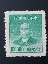 China stamp Sun Yat-Sen 1940s $100000 Very High Value Republic of China 中華民國 拾萬圓