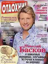 MAGAZINE  RUSSIAN OTDOHNI  12/12/13 ALEKSANDR LITVON NIKOLA BASKOV