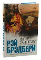 451 градус по Фаренгейту Рэй Бредбери Fahrenheit 451 Ray Bradbury Book Russian