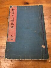 Antique old Japanese illustrated woodblock print book