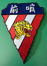 76TH FIS /AVG SQUADRON PATCH CHINA BURMA INDIA THEATER