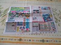 >> HUMOR NETWORK  PC ENGINE OCTOBER 1991 10/91 ORIGINAL JAPAN FLYER! <<