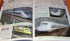 Encyclopedia of ALL JR's Railway Cars book from Japan Japanese train #0882