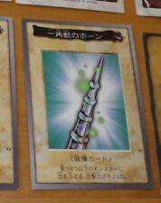 YU-GI-OH JAPANESE CARD CARTE Horn of the Unicorn #51 Jap BANDAI JAPAN 1998 G>EX+