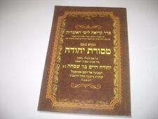 MOROCCAN JEWISH CUSTOMS Prayers for Azkarot קריאה לימי האזכרות / מסורת יהודה