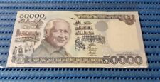 1995 Indonesia 50000 Rupiah Note LFT 176828 Nice Prosperity Number Soeharto