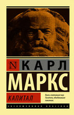 Капитал | Маркс Карл russian book Capital | Marx Karl