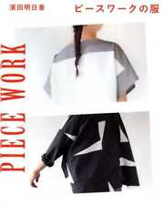 Piece Work Clothings - Japanese Craft Pattern Book