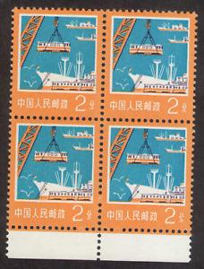 PRC. 1317. R18-3. 2f. Harbor. Block of 4.  MNH. 1977