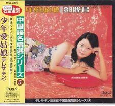 鄧麗君 Teresa Teng 少年愛姑娘 TACL-2376 w/obi 日版 japan press